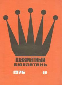 Шахматный бюллетень 1976 №11