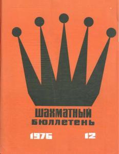 Шахматный бюллетень 1976 №12