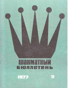 Шахматный бюллетень 1977 №02