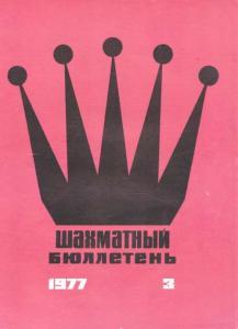 Шахматный бюллетень 1977 №03