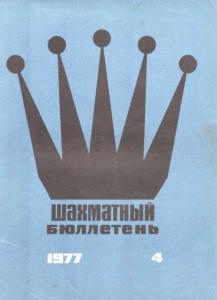 Шахматный бюллетень 1977 №04