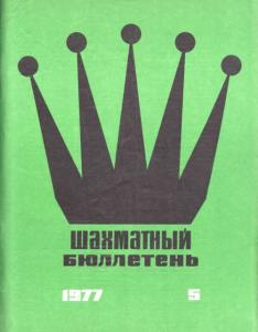 Шахматный бюллетень 1977 №05