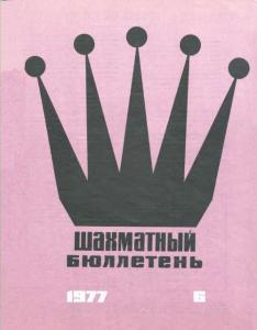 Шахматный бюллетень 1977 №06