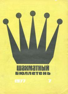 Шахматный бюллетень 1977 №07