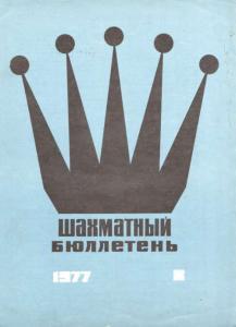 Шахматный бюллетень 1977 №08