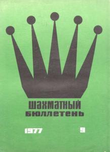 Шахматный бюллетень 1977 №09