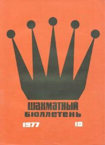 Шахматный бюллетень 1977 №10