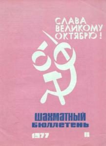 Шахматный бюллетень 1977 №11