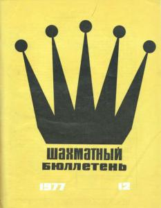 Шахматный бюллетень 1977 №12