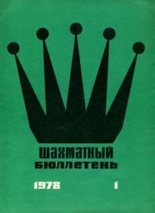 Шахматный бюллетень 1978 №01