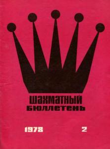 Шахматный бюллетень 1978 №02