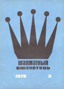 Шахматный бюллетень 1978 №03