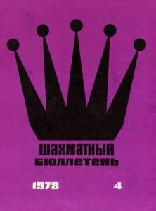 Шахматный бюллетень 1978 №04