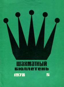 Шахматный бюллетень 1978 №05