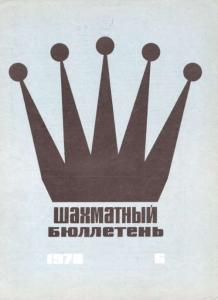 Шахматный бюллетень 1978 №06