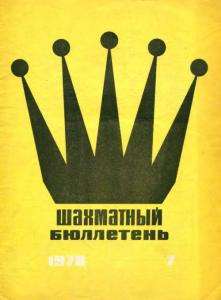 Шахматный бюллетень 1978 №07