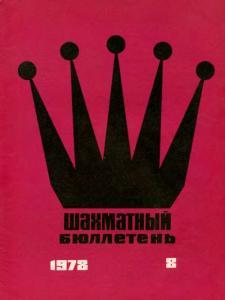 Шахматный бюллетень 1978 №08