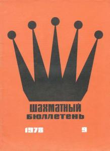 Шахматный бюллетень 1978 №09