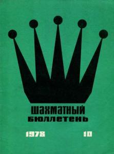 Шахматный бюллетень 1978 №10