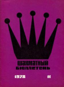 Шахматный бюллетень 1978 №11