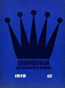 Шахматный бюллетень 1978 №12