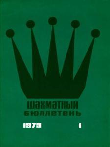 Шахматный бюллетень 1979 №01