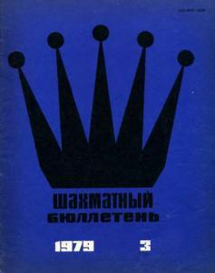 Шахматный бюллетень 1979 №03