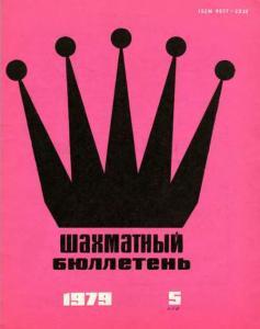 Шахматный бюллетень 1979 №05