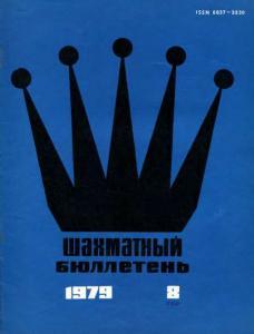 Шахматный бюллетень 1979 №08