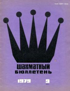 Шахматный бюллетень 1979 №09