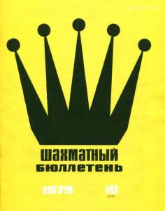 Шахматный бюллетень 1979 №10