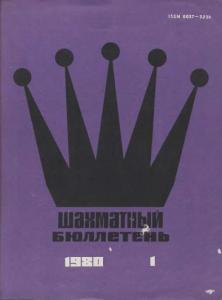 Шахматный бюллетень 1980 №01