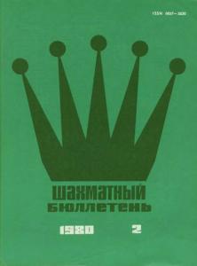 Шахматный бюллетень 1980 №02