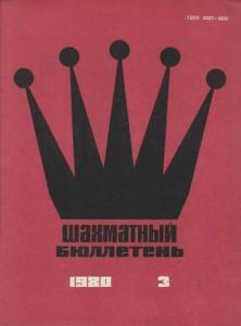 Шахматный бюллетень 1980 №03