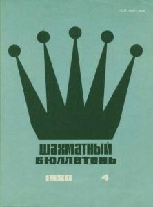 Шахматный бюллетень 1980 №04