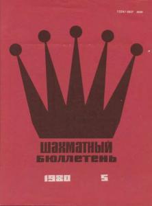 Шахматный бюллетень 1980 №05