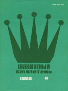 Шахматный бюллетень 1980 №06