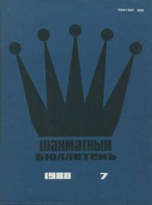 Шахматный бюллетень 1980 №07