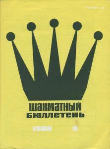Шахматный бюллетень 1980 №08