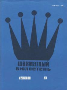 Шахматный бюллетень 1980 №09