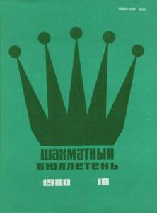 Шахматный бюллетень 1980 №10