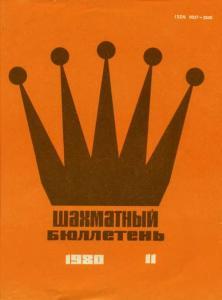 Шахматный бюллетень 1980 №11