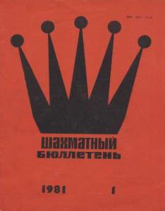Шахматный бюллетень 1981 №01