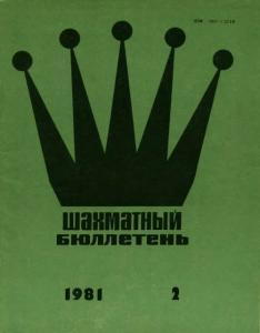 Шахматный бюллетень 1981 №02