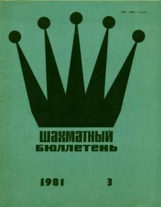 Шахматный бюллетень 1981 №03