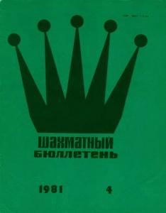 Шахматный бюллетень 1981 №04