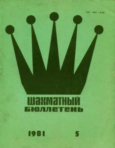 Шахматный бюллетень 1981 №05