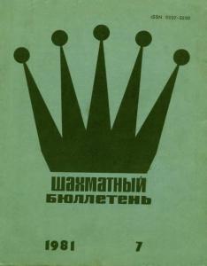 Шахматный бюллетень 1981 №07