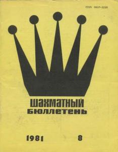 Шахматный бюллетень 1981 №08