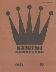 Шахматный бюллетень 1981 №10